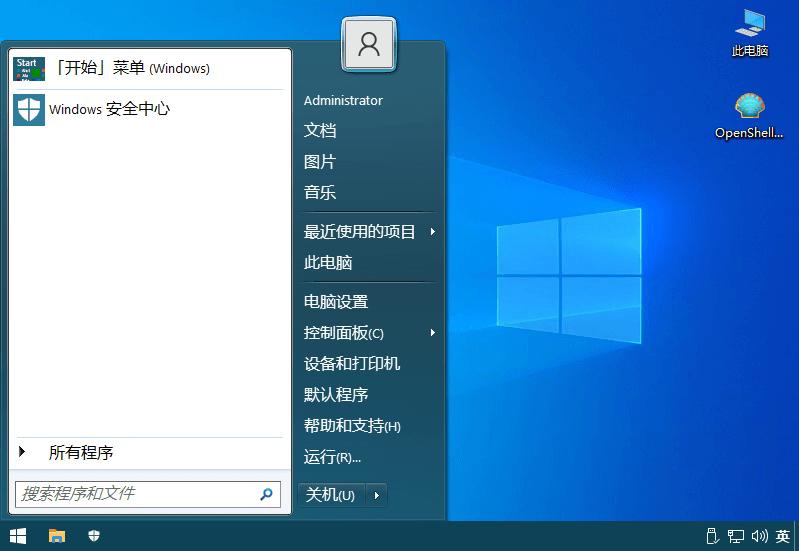 软件推荐[Windows]Open-ShellMenu v4.4.169