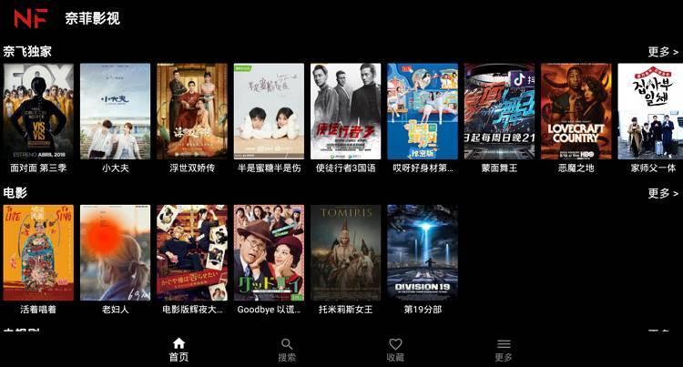 软件推荐[Android]NFMovies(奈非影视)1.0.14 资源更新超快
