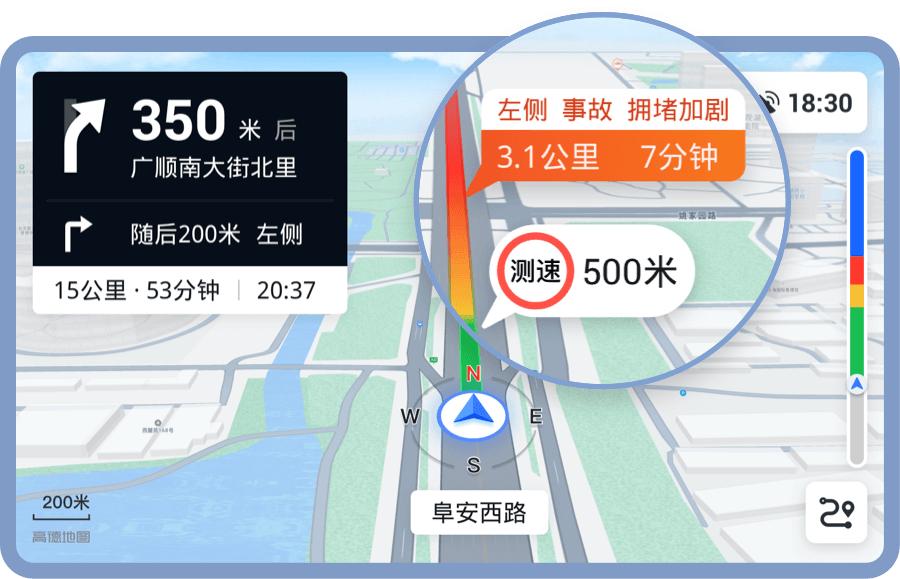 软件推荐[车机]高德车机导航v5.2.0正式版