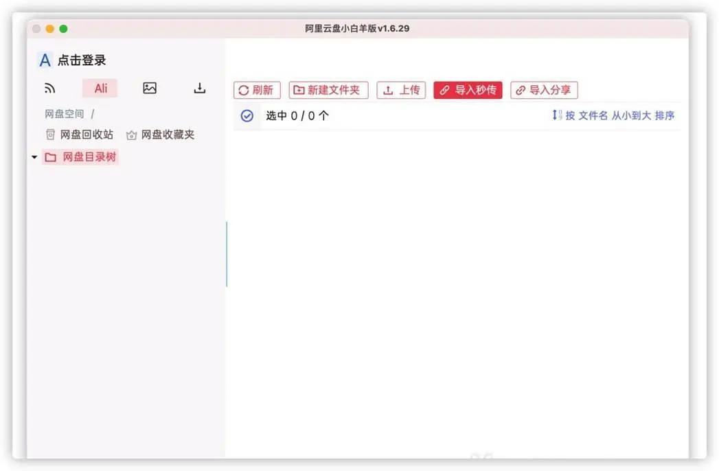 软件推荐[Windows]PC阿里云盘小白羊版v1.6.29