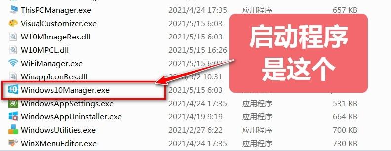 软件推荐[Windows]Win10优化 Windows 10 Manager v3.5.1.0 免激活绿色版