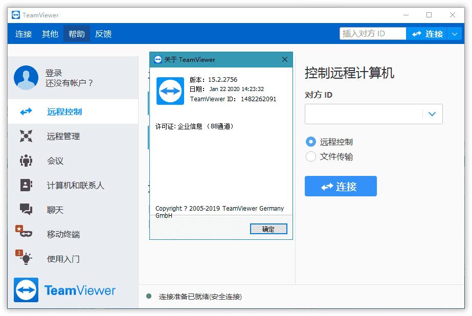 软件推荐[Windows]远程控制软件TeamViewer 15.19.3绿色版