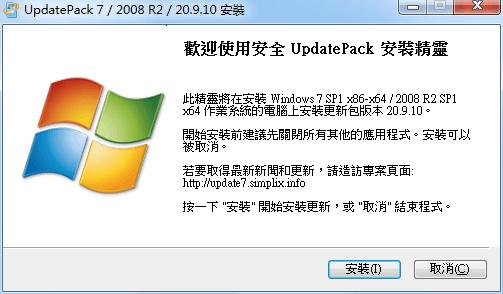 软件推荐[Windows]UpdatePack7R2 v21.7.7
