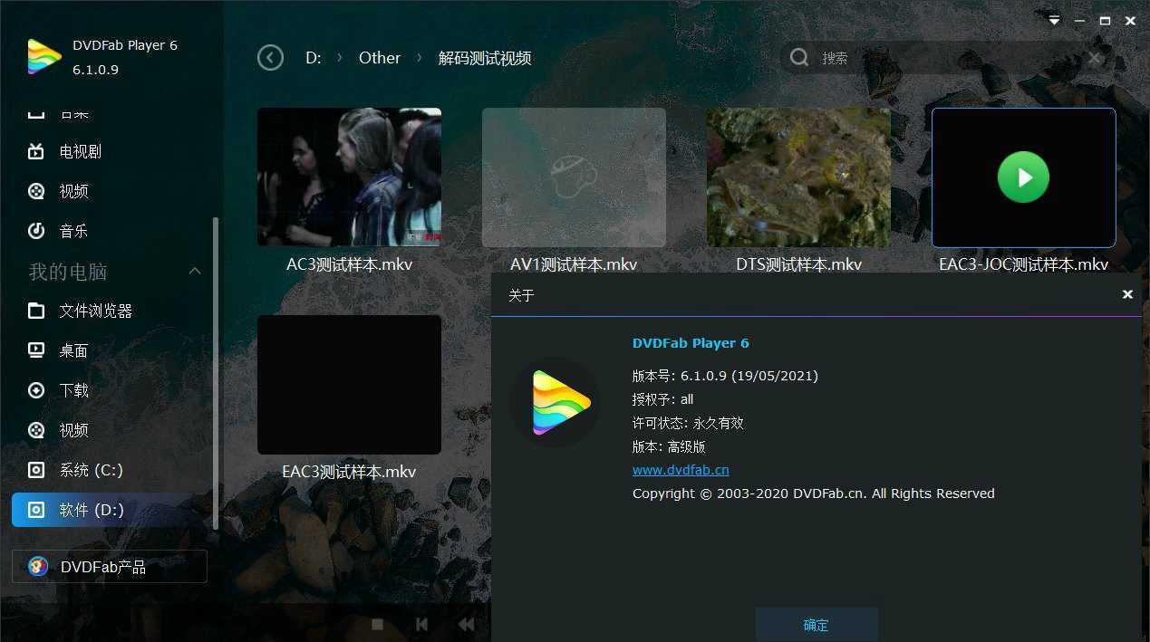 软件推荐[Windows]DVDFab Player v6.1.1高级版