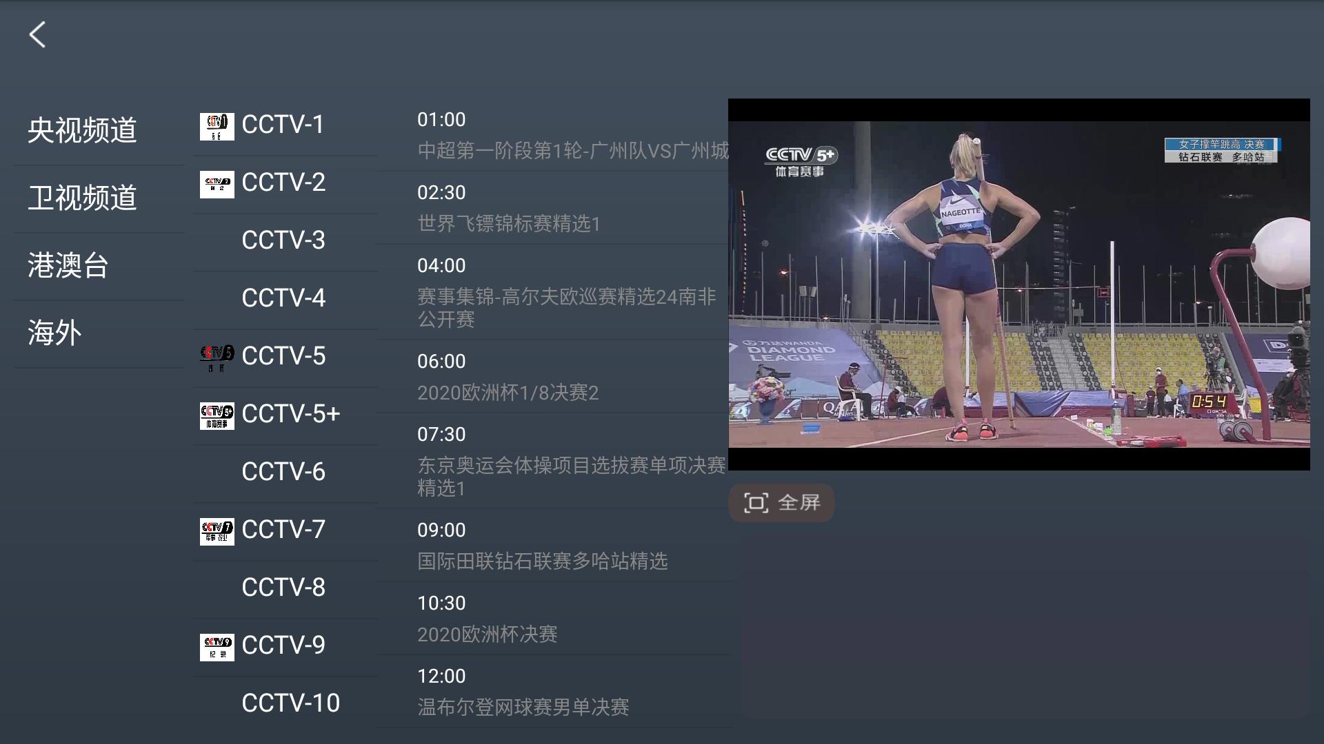 软件推荐[TV] 无极影院TV3.0 无需登录去限制版