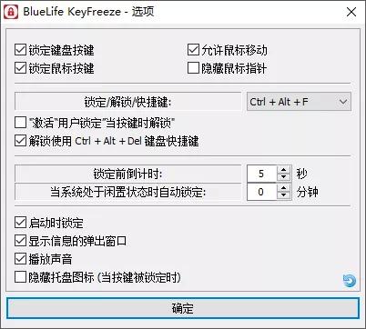 软件推荐[Windows]Windows 一键键盘、鼠标加锁/解锁 BlueLife KeyFreeze v1.4 纯净绿色版
