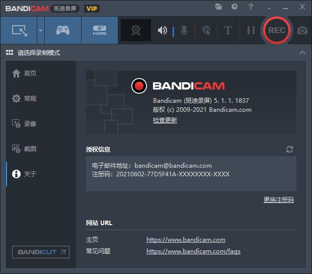 软件推荐[Windows]班迪录屏Bandicam v5.2.0绿化版
