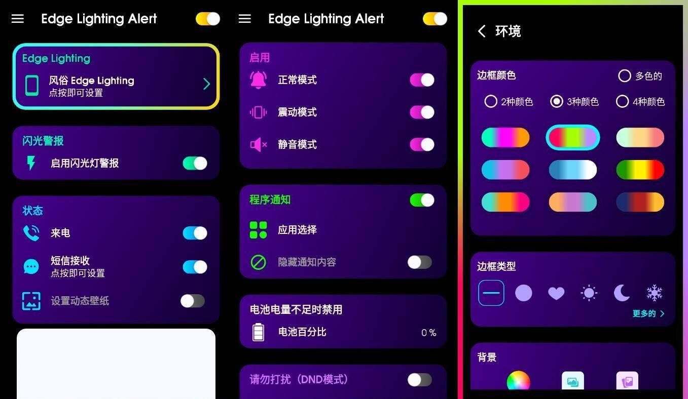 软件推荐[Android]LED边缘灯光 Edge Lighting_v1.10.0高级版
