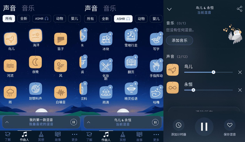 软件推荐[Android]Relax Melodies 睡眠与瑜伽之声高级版v11.16.1
