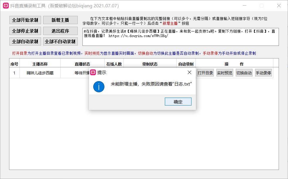 软件推荐[Windows]抖音直播录制神器