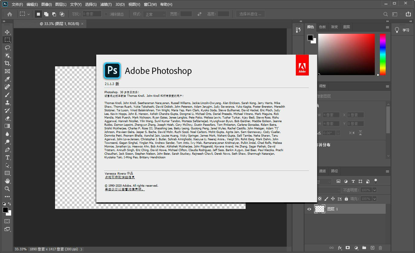 软件推荐[Windows]Photoshop 2020 21.2.10 精简版