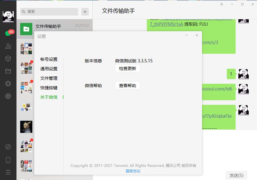 软件推荐[Windows]PC微信WeChat v3.3.5.15测试版