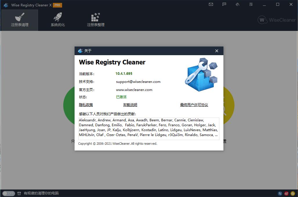 软件推荐[Windows]Wise Registry Cleaner v10.4.1