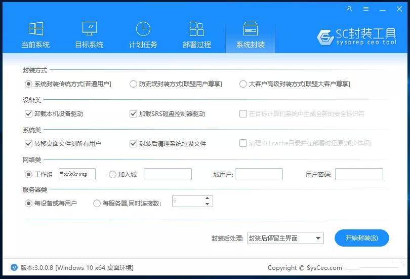 软件推荐[Windows]系统封装部署工具 SC封装工具V3.0 适配Windows 11