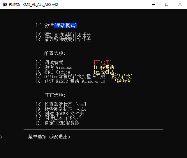软件推荐[Windows]KMS_VL_ALL_AIO v42r CN