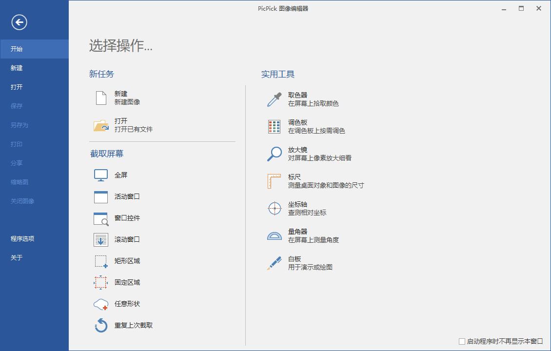 软件推荐[Windows]屏幕截图PicPick v5.1.7专业版