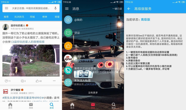 软件推荐[Android]第三方微博 See v1.7.0.3