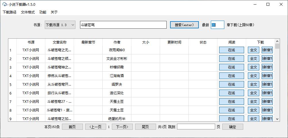 软件推荐[Windows]PC端小说下载器v1.5.0
