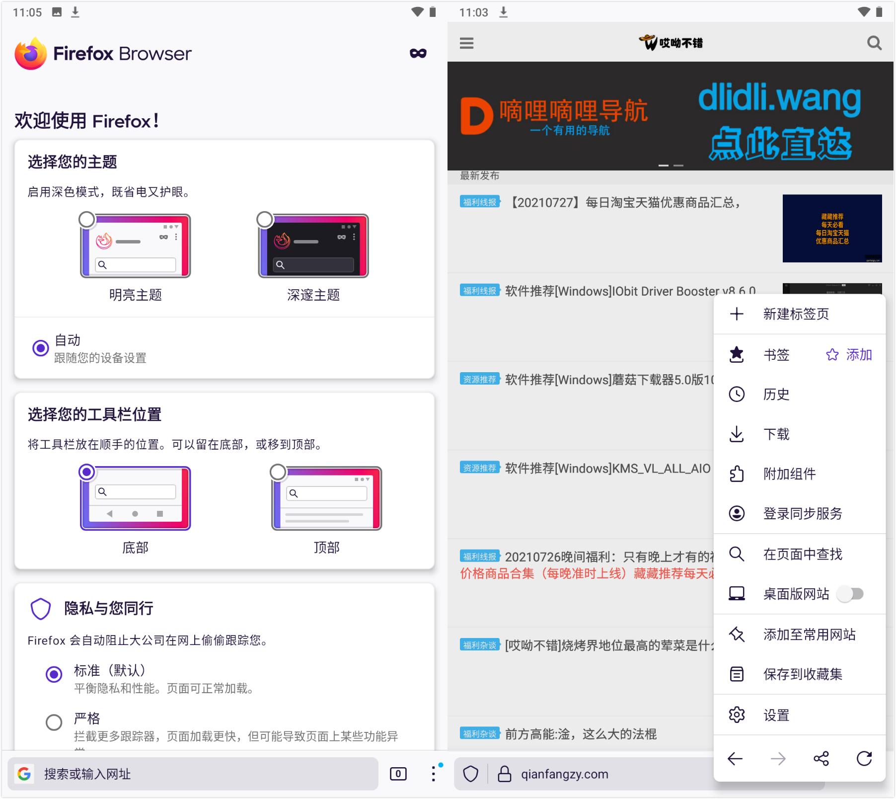 软件推荐:[Android]安卓Firefox 火狐浏览器v90.1.2修改Mod版
