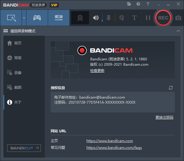 软件推荐[Windows]班迪录屏Bandicam v5.2.1绿化版