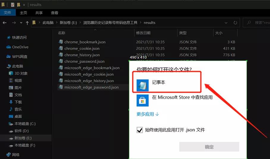软件推荐[Windows]获取浏览器中保存的账号密码/书签/记录数据