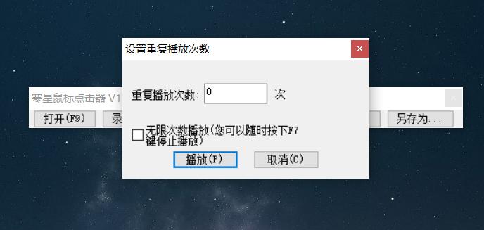 软件推荐[Windows]超强神器寒星鼠标点击器