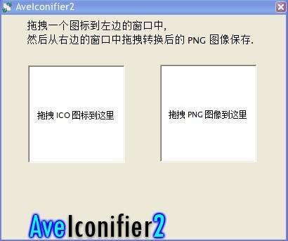软件推荐[Windows]图标格式转换软件Avelconifier2