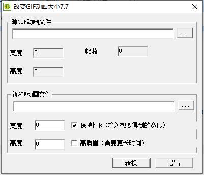 软件推荐[Windows]修改GIF大小工具(宽度+高度+帧数)
