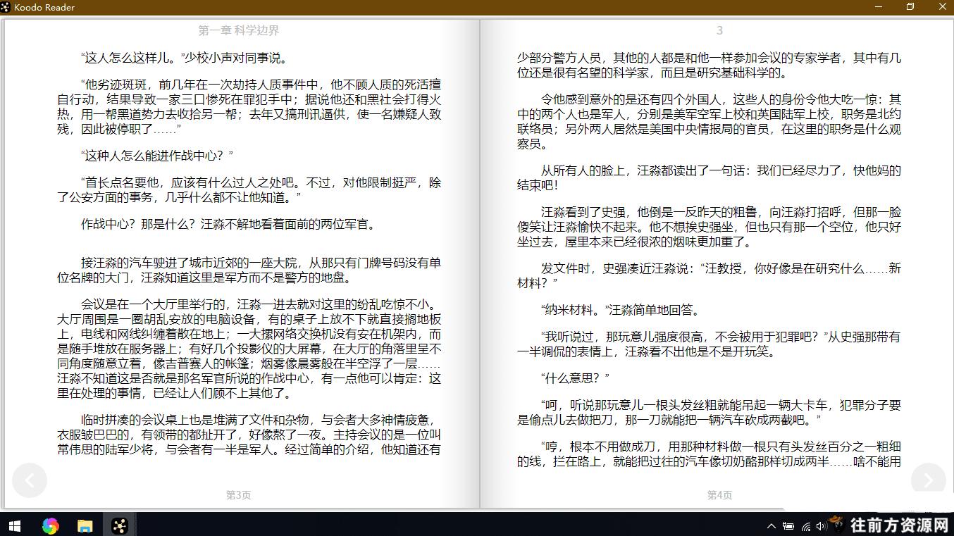 软件推荐[Windows]电脑端电子书本地阅读器Koodo Reader 无广告
