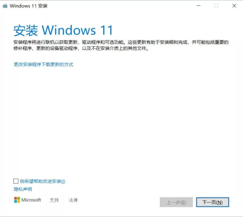 软件推荐[Windows]无视微软限制,新老电脑强制完美安装Win11!