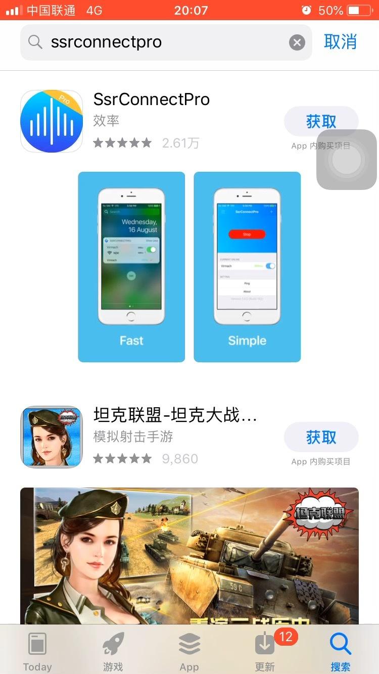 无需注册美区 Apple ID ,目前唯一免费且能下载到的 shadowsocks 软件-谷科