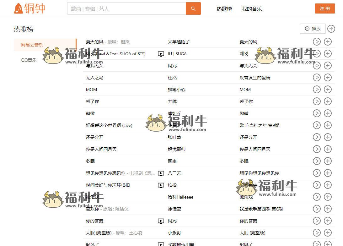 铜钟全网音乐免会员 通杀QQ音乐网易云!插图