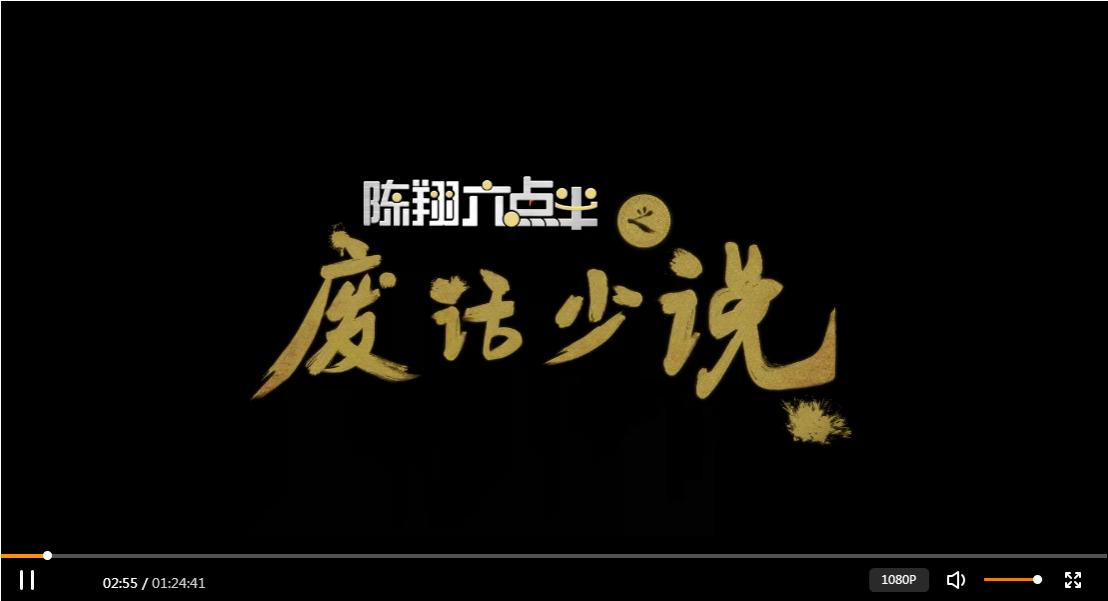 【陈翔六点半之废话少说】1080P百度网盘下载