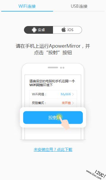 ApowerMirror搞定安卓和IOS投屏到电脑