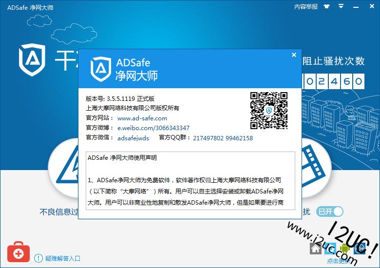 净网大师adsafe.v3.5.5.1119正式版下载