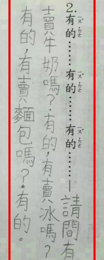 小学生暴强作业,求老师心理阴影面积[24P]