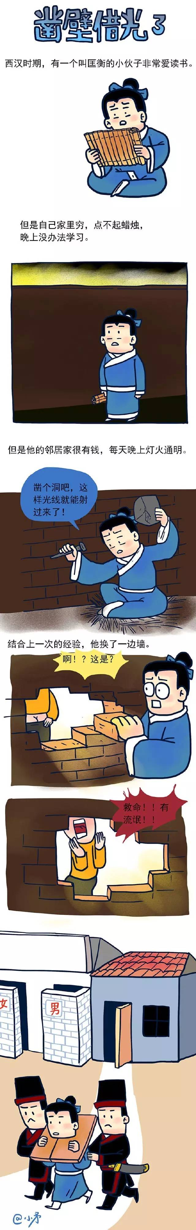 小矛毁童年之凿壁借光的故事[18P]