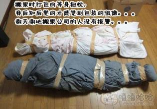 震惊!日本养生活动没节操[11P]