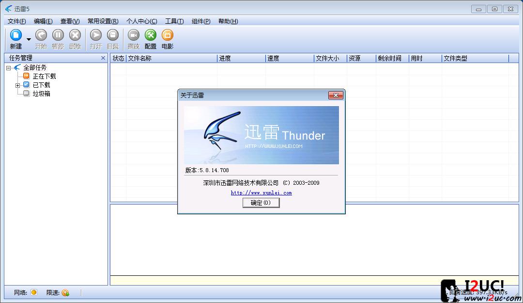 Thunder(迅雷).v5.8.14下载