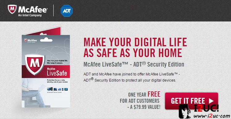 免费获取一年 McAfee LiveSafe 授权