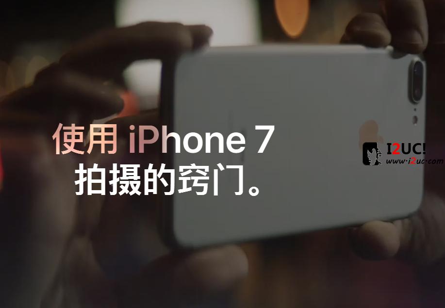苹果官方iPhone7拍摄教程