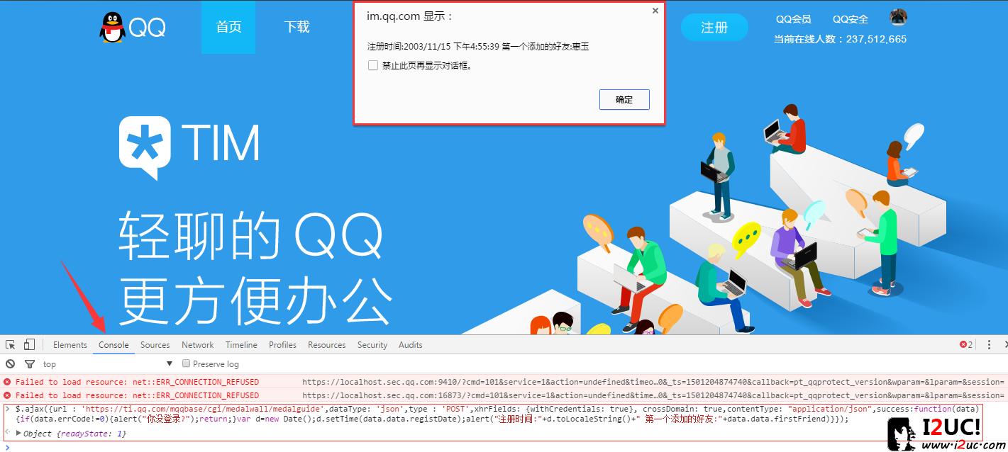精确查询自己qq的注册时间
