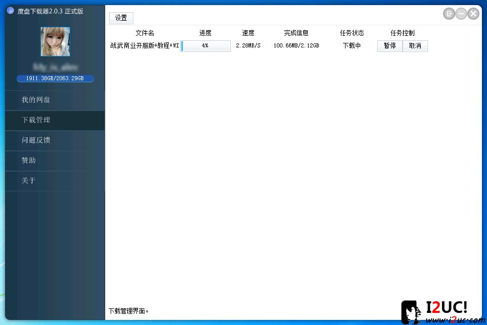 度盘下载器2.0.3正式版