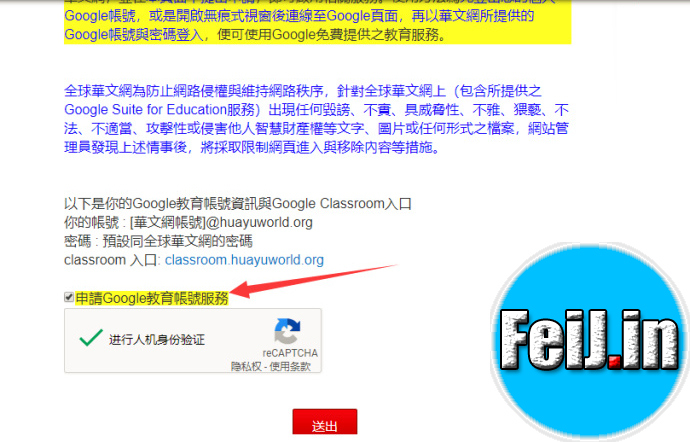 最新申请谷歌无限网盘,秒开谷歌G Suite套件
