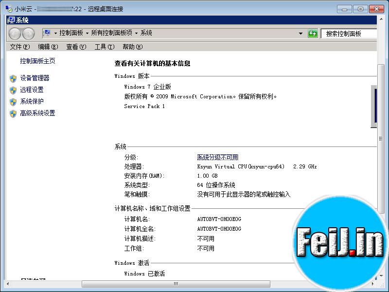 小米开放云服务器安装Windows系统