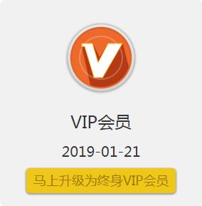 易图网3周年庆典暨终身VIP'0'元购砍价活动