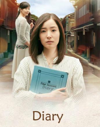Diary(日本剧)