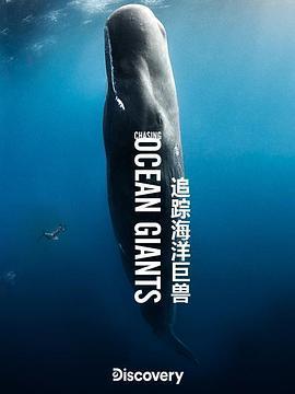 追踪海洋巨兽(纪录片)