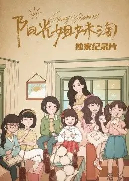 《阳光姐妹淘》独家纪录片(纪录片)
