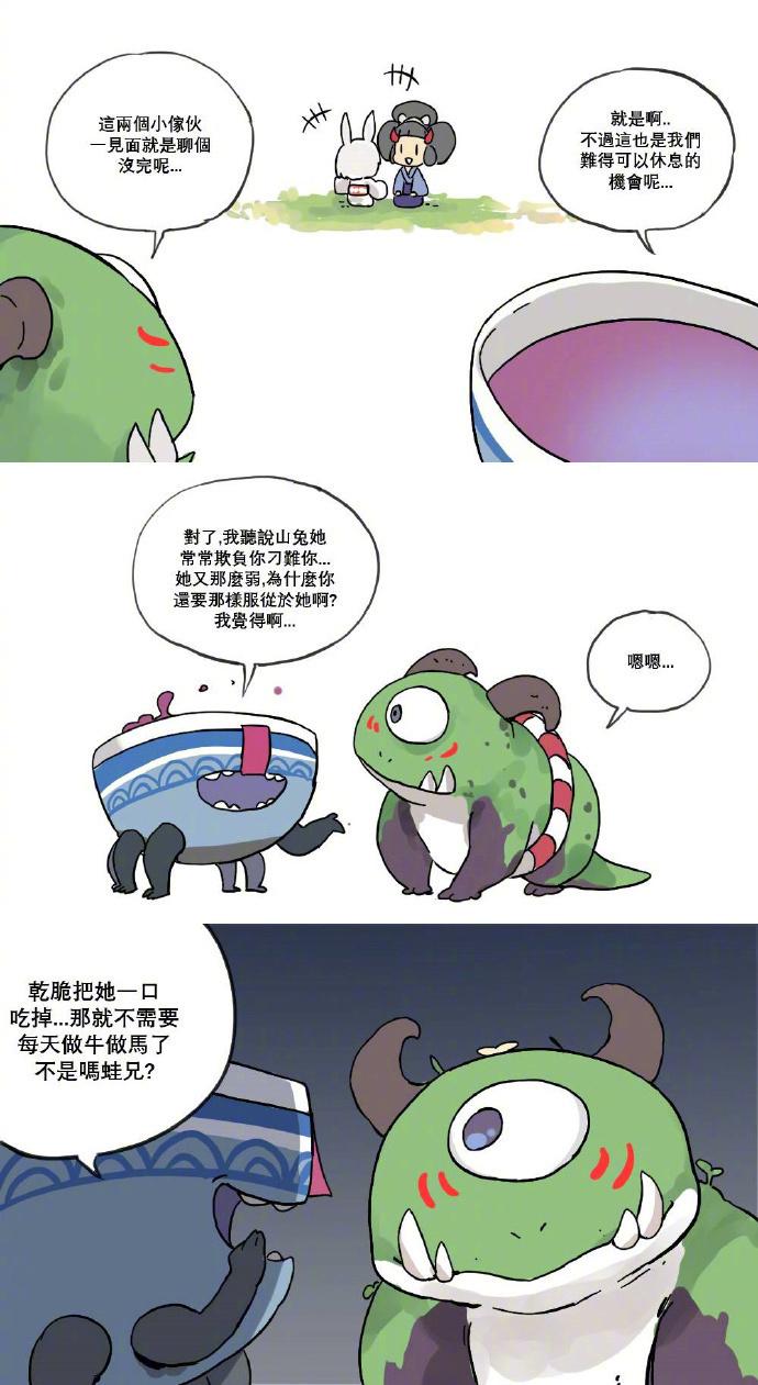 山兔与魔蛙的故事 漫画小篇 第2张